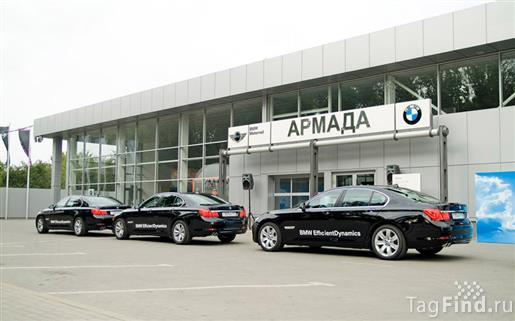 BMW Армада